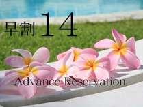 ≪新棟Ocean Garden ≫【14日前のご予約】早めのご予約がお得!寛ぎSTAY [朝食なし]