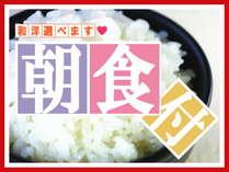 朝しっかり派の方に、和定食もしくは洋定食をお好みで選べる朝食付パックをお得なプランでご提供中。