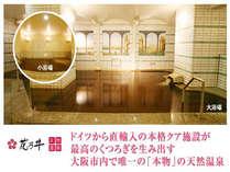 地下1000mから湧き出た茶褐色の天然温泉。別名若返りの湯・美人の湯・胃腸の湯と称されています。
