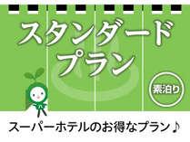 スーパーホテル大阪天然温泉のスタンダードプラン(素泊まり)♪