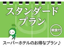 スーパーホテル大阪天然温泉のスタンダードプラン(朝食付き)♪