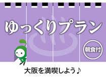 大阪を満喫したいあなたへおすすめです。翌日21時チェックアウトプラン(朝食付き)♪