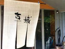 「竹田城跡とカニ料理の旅館 古城」 (兵庫県)