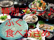 【ふぐ終了間近につき通常より1,080円引き】若狭ふぐフルコース食べ収めプラン♪