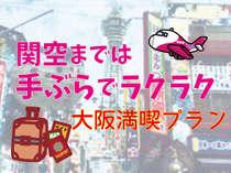 【WEB限定】関空までは手ぶらでラクラク大阪満喫プラン<素泊り>