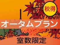 オータムプラン(秋得)素泊