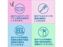 新型コロナウィルス感染防止・予防