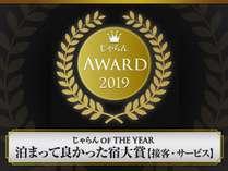 2019年じゃらん OF THE YEAR泊まって良かった宿【接客サービス部門】第三位獲得しました♪