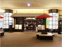 国内線4階にある新千歳空港温泉をご宿泊のお客様は当館ご滞在中の間、入館料無料でご利用いただけます。