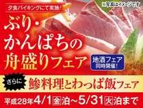 【★4月~5月限定★】ぶり・かんぱちの舟盛り&鯵料理とわっぱ飯&静岡の地酒フェアプラン♪♪