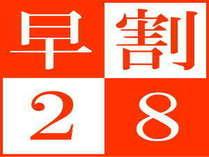 【早割28×期間限定×特別料理】 銚子漁港直送の魚介を存分に楽しむ♪夏休み・年末年始・GW限定プラン