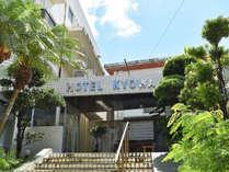 【外観】宮古島の中心街にありビジネス・観光・マリンスポーツに便利な立地です。