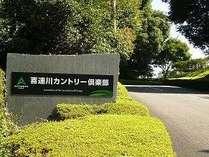 ゴルフ場 入口
