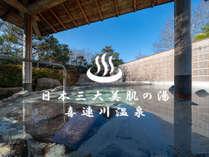 栃木県「喜連川温泉」・佐賀県「嬉野温泉」・島根県「斐乃上温泉」を【日本三大美肌の湯】と称します。