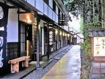 はたご一の湯 (神奈川県)