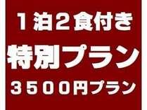 ご夕食3500円プラン