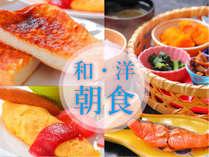 <和・洋>選べる朝食★食通も惚れ込む美味しさをご堪能ください!