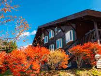 秋は大自然の紅葉を存分にお楽しみいただけます。
