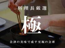 【-極-】料理長渾身の一作がここに集結!!拘りぬいた美味を贅沢に味わう!