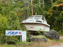 山中湖 旅の宿アポロ