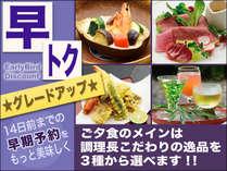 【早トクプラン】-グレードアップ:調理長こだわりの逸品が3種類からお選びいただけます!