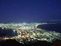 キラキラの函館夜景をお楽しみください