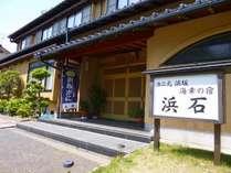 旅館 浜石◆じゃらんnet