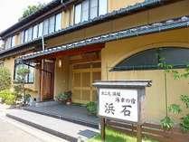カニ元浜坂 海幸の宿 浜石 (兵庫県)