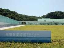 近代美術館である横須賀美術館は海が見渡せる立地にあり、カフェで過ごす時間も秀逸です。
