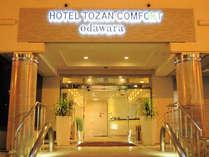 ホテルとざん コンフォート小田原◆じゃらんnet