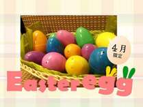 【4月限定イベント】お部屋の中に隠れたエッグを探してプレゼントGET♪