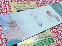 【Wチケット付き】魅惑の赤目四十八滝入山券+静寂の室生寺参拝券付き♪お得な旅行☆