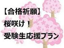 【朝食あり】桜咲け!受験生歓迎!安らぎグッズでリラックス~駅徒歩1分だから安心~