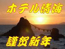 ホテル清海 新春・正月料理専用プラン 海側客室 松
