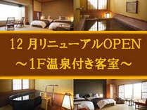1F温泉付き客室 プラン用画像