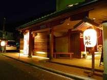 旅館 菊水◆じゃらんnet