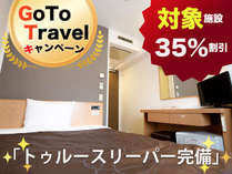GO TO トラベル対象ホテルです。