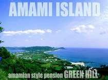 奄美大島の格安ペンション アマミアンスタイルペンション グリーンヒル