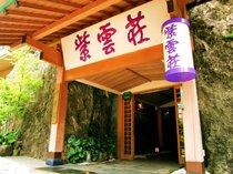 鶴井の宿 紫雲荘◆じゃらんnet