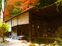 【秋】貸切露天風呂 観山の湯