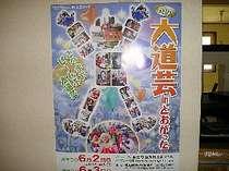 遠刈田温泉大道芸フェスティバルを見に来ませんか!
