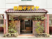 ビジネス旅館 オタマヤ (宮城県)