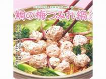 【グルメシリーズ】常陸鍋シリーズ「春」 鯛の梅つみれ鍋フェア/夕食はお部屋食