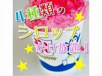 【夏休み♪7/14~8/25】4種類のシロップかけ放題で楽しむ「かき氷」付き!