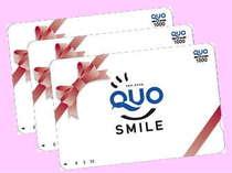 【QUO3000】3000円分のクオカード付き≪クレジット≫
