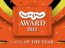 じゃらんOF THE YEAR 2012受賞宿