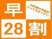 28日前の予約がとってもオトク!!!