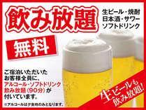 夕食バイキング時アルコール・ソフトドリンク飲み放題!