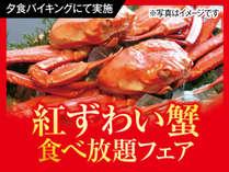 紅ずわい蟹食べ放題!12/18~3/24(土曜・12/30~1/3除く)