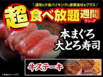 特定日のみの限定企画開催中!夕食時に本まぐろと大トロ寿司に和牛ステーキが食べ放題♪